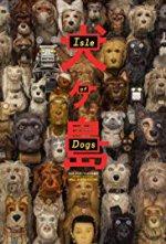 1isleofdogs_0.jpg