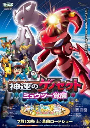 Pokémon: Genesect and the Legend Awakened poster