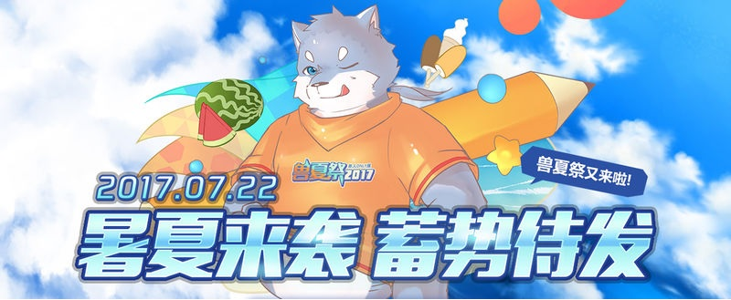 Furry Event China banner