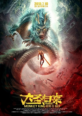 Monkey_King_Hero_is_Back_Chinese_film_poster.jpg